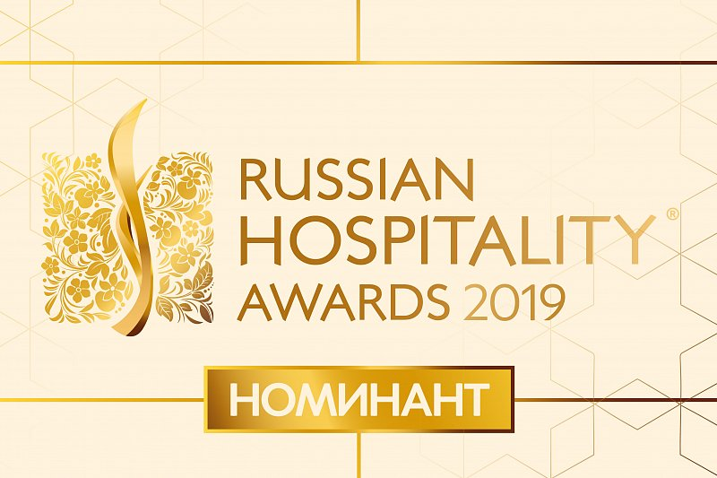 Russian Hospitality Awards 2019